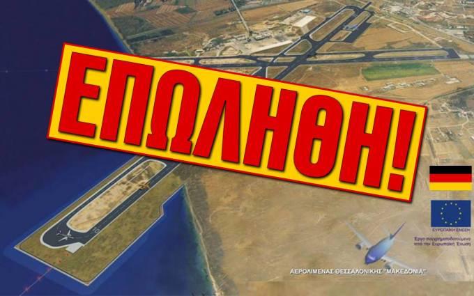 ΞΕΠΟΥΛΗΜΑ: Οι γερμανοί πήραν κοψοχρονιά τα αεροδρόμια της χώρας