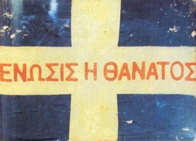 Πως εγινε η ενωση της Κρήτης με την Ελλάδα το 1908