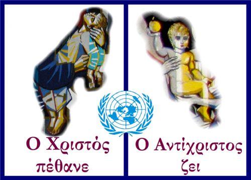 Αίσχος: Ο Χριστός «πέθανε» και την θέση του πήρε ο Αντίχριστος σύμφωνα με πίνακα στο κτήριο του ΟΗΕ στη Νέα Υόρκη!