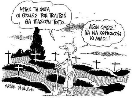 Τα νέα δυσβάστακτα μέτρα κατά των ελλήνων και η αγωνία όλων για το τι θα γίνει!