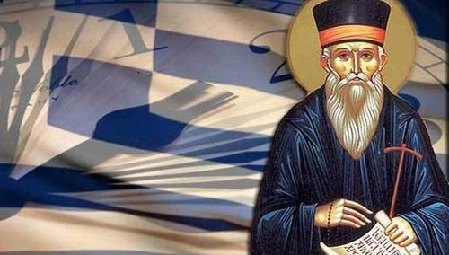 Η μεγάλη προσφορά του Πατροκοσμά στον ελληνισμό