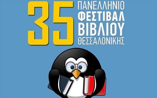 Το Πανελλήνιο Φεστιβάλ Βιβλίου Θεσσαλονίκης ανοίγει τις πύλες του