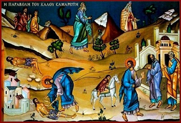 Η Παραβολή του καλού Σαμαρείτου, μας αποκαλύπτει το πότε θα γίνει η Δευτέρα Παρουσία