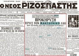 Ριζοσπάστης 1932: Ο Μακεδονικός λαός ζεί κάτω από την Ελληνική κυριαρχία