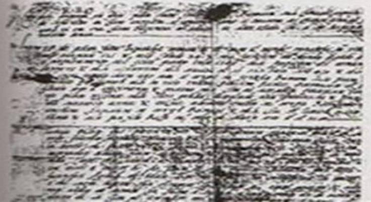 Το έγγραφο που υπέγραψε ο Πιλάτος για την σταύρωση του Χριστού σώζεται σήμερα