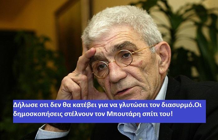 Οι δημοσκοπήσεις εξαερώνουν και στέλνουν τον ελληνόφοβο Μπουτάρη στο σπίτι του!