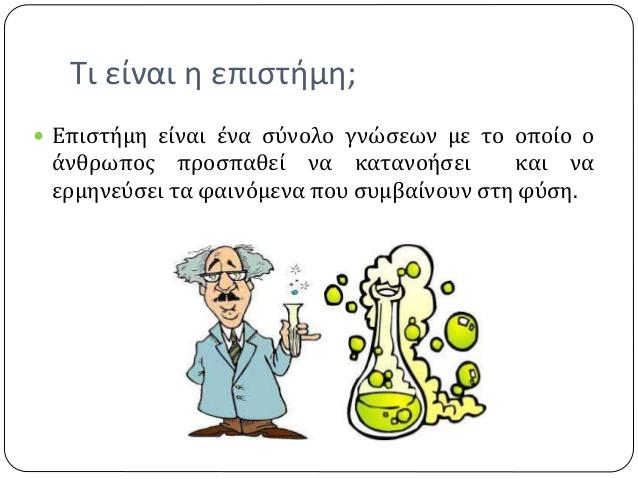 Τι είναι η επιστήμη;