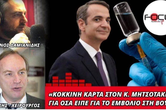 Δημήτρης Γάκης στον Focus FM: «Κόκκινη κάρτα» στον Κ. Μητσοτάκη για όσα είπε περί ασφάλειας εμβολίου